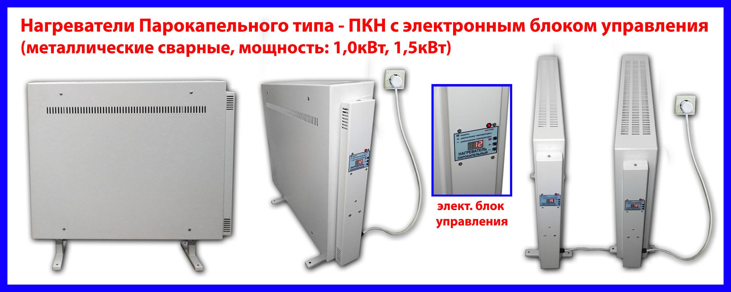 Парокапельная система отопления своими руками 96
